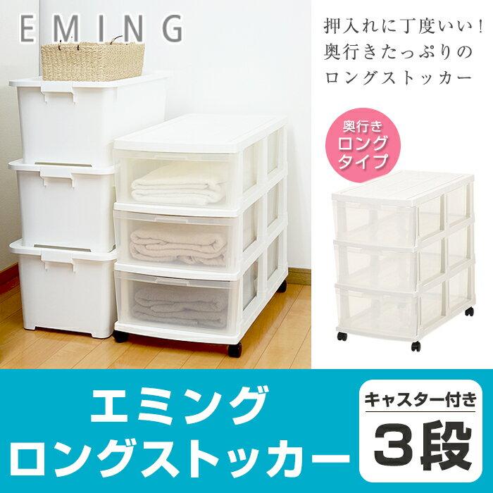 【収納チェスト】 エミング ロングストッカー 3段