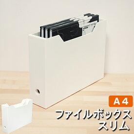 【ステーショナリー】 JEJ 限定カラー ファイルボックススリム 【日本製】 中が透けない