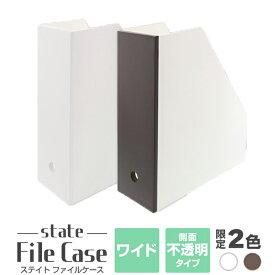 【ステーショナリー】JEJ 限定カラー ステイト ファイルケースワイド 【日本製】 中が透けない 収納ケース 冊子 書類 収納 ファイルケース シンプル デスク周り