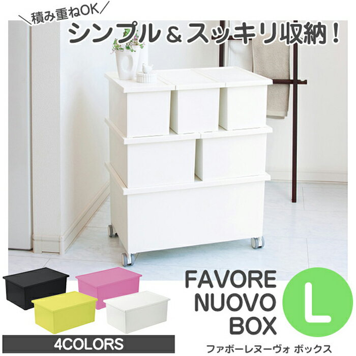 【衣替え】 【収納ボックス フタ付】ファボーレヌーヴォ ボックス L オシャレ おしゃれ 便利