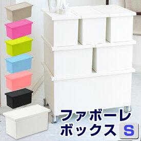 【衣替え】 【収納ボックス フタ付】JEJ ファボーレヌーヴォ ボックス S 軽い 軽量 収納 プラスチック シンプル 積み重ね フタ付き 収納ボックス cd
