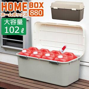 JEJ ホームボックス880 102L 大容量 収納ボックス ポリタンク 灯油タンク ダストボックス 屋外【送料無料】