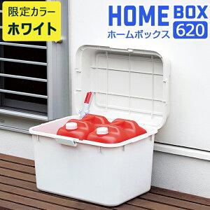 大容量収納庫 JEJ ホームボックス620 68L 限定カラー ホワイト 大容量 収納ボックス ポリタンク 灯油タンク おもちゃ収納 ガーデニング収納 ダストボックス 屋外【送料無料】