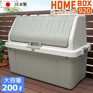 JEJアステージ ホームボックス920 200L 大容量 収納ボックス ポリタンク 灯油タンク【送料無料】