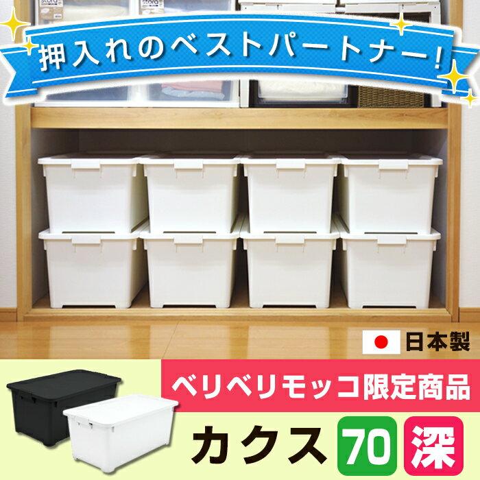 【衣替え】【収納ボックス フタ付】衣装ケース カクス70 深