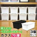 収納ボックス JEJ限定カラー カクス70深 フタ付き 【同色3個セット】 衣装ケース 押入れ収納 限定カラー 収納家具 収…