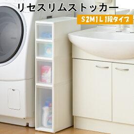 【収納チェスト】 JEJ リセ スリムストッカー S2M1L1段 【日本製】【送料無料】