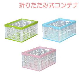 【大特価】【収納ボックス】 折りたたみ式コンテナ
