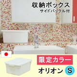 【収納ボックス】限定カラーオリオンS【日本製】