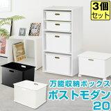 【収納ボックス】ポストモダン20【日本製】