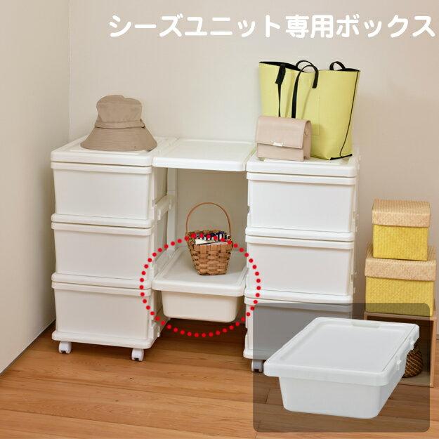 【衣替え】 【収納チェスト】 JEJ シーズユニット専用ボックス