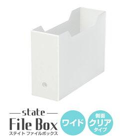 【ファイルボックス】【ステーショナリー】JEJ ステイト ファイルボックスワイドボックスファイル/ファイルスタンド/ファイルケース/収納ボックス/書類/収納/整理/シンプル/おしゃれ/オシャレ
