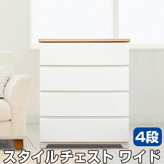 【衣替え】 【収納チェスト】 JEJ スタイルチェスト4段(ワイド)