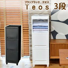 【ラック】 JEJ フラップラック テオス3段 フラップ収納 衣類収納 インテリア 収納ラック 日本製 プラスチック コンパクト 中身が見えない
