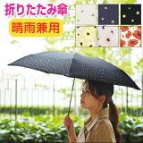 4段折りたたみ傘晴雨兼用レディース全6色