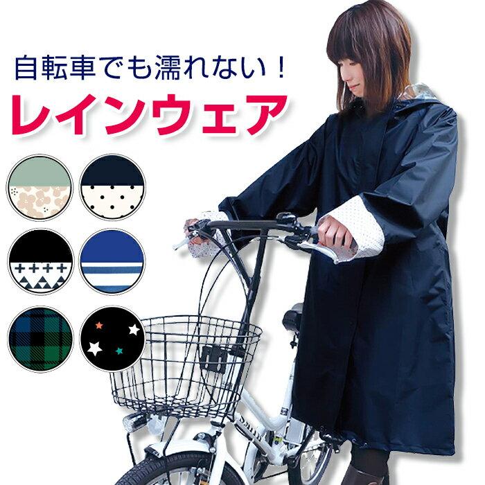 【送料無料】レインウェア 自転車用 レインコート レディース 全7タイプ かわいい 可愛い