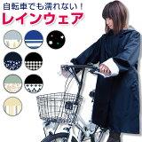 【送料無料】レインウェア自転車用レインコートレディース全7タイプかわいい可愛い