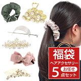 【福袋】ヘアアクセサリー5点セット種類・色柄おまかせ髪留めレディース【送料無料】