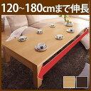 【送料無料】 【テーブル】  折れ脚伸長式テーブル Grande neo〔グランデネオ〕