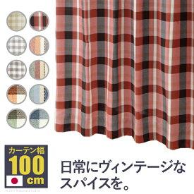 12900641 【送料無料】 【メーカー直送・代引不可】ヴィンテージデザインカーテン 幅100cm 丈90〜240cmドレープカーテン 丸洗い 日本製 10柄
