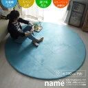 136581388 洗濯できる さらさら無地のフランネルラグ 円形 直径約190cm (約2畳) 全10色 【送料無料】【メーカー直送・代引不可】