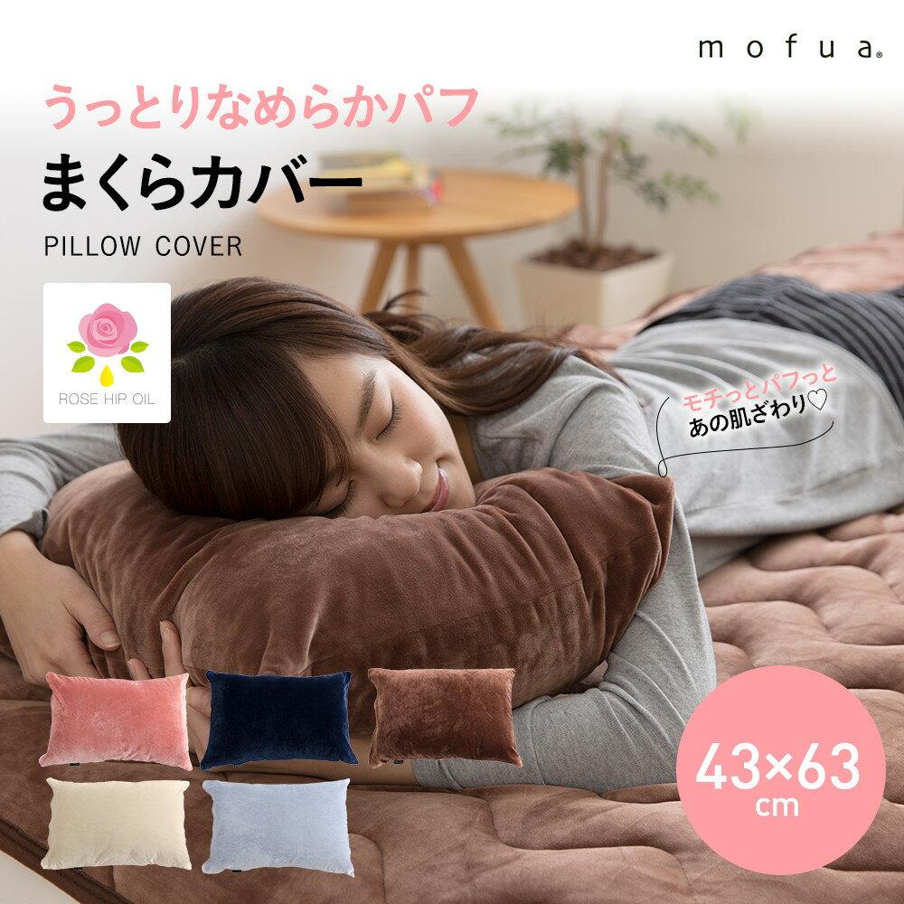 573000【送料無料】mofua うっとりなめらかパフ 枕カバー(ファスナー式)