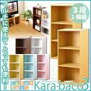 【収納家具】 カラーボックスシリーズ【kara-baco3】3段 2個セット 【送料無料】