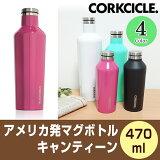 【キッチン】キャンティーン470mlCORKCICLECANTEEN9oz