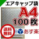エアキャップ袋 A4 サイズ 235mm×330mm 100枚( エアーキャップ袋 エアパッキン袋 エアーパッキン袋 エアクッション袋 エアークッション袋 梱包...