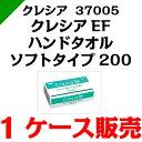 クレシアEF ハンドタオル ソフトタイプ200 【37005】 1ケース(2枚重ね200組×30パック) クレシア
