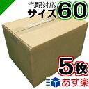 ダンボール 段ボール 60サイズ (25×18×15cm) 5枚高品質日本製 中芯強化タイプ【 ダンボール箱 段ボール箱 引越し 引…