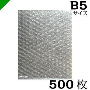 エアキャップ袋 B5 サイズ 210mm×270mm 500枚( エアーキャップ袋 エアパッキン袋 エアーパッキン袋 エアクッション袋 エアークッション袋 梱包資材 緩衝材 発送用 )