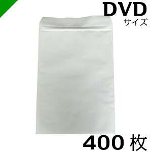 【送料無料】クッション封筒 DVDサイズ 内寸180mm×250mm 400枚 テープ付き 白( のり付き / 発送用 / 緩衝材 / 封筒 / エアパッキン / ポップエコ /ウィバッグ / 包装資材 / 梱包資材 )