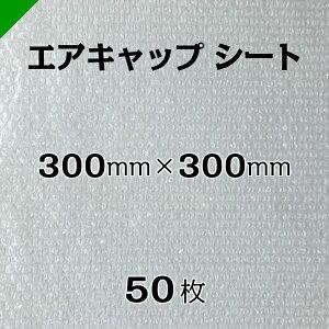 エアキャップ シート 300角 300mm×300mm 50枚送料無料