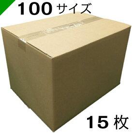 ダンボール 段ボール 100サイズ (40×30×28cm) 15枚高品質日本製 中芯強化タイプ【 ダンボール箱 段ボール箱 引越し 引越 引っ越し 発送 収納 保管 だんぼーる 】