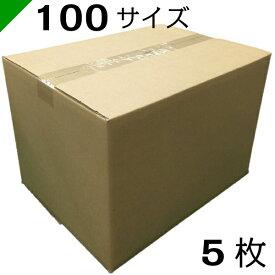 ダンボール 段ボール 100サイズ (40×30×28cm) 5枚高品質日本製 中芯強化タイプ【 ダンボール箱 段ボール箱 引越し 引越 引っ越し 発送 収納 保管 だんぼーる 】
