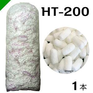 ハイタッチD HT-200 1本 イージェイ( バラ緩衝材 / 梱包 / 発送 / 引越 / 梱包材 / 緩衝材 / 包装資材 / 梱包資材 )