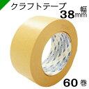 クラフトテープ 【キクラフトBKL】 38mm×50M 1ケース(60巻) キクスイ 菊水テープ