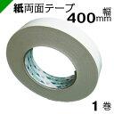 紙両面テープ 【キクダブル203】 400mm×50M 1ケース(1巻) キクスイ 菊水テープ