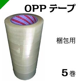 梱包用 OPPテープ 透明 48mm×100M 5巻( 梱包 / 包装 / 資材 / 発送 / 引越し / OPP / ビニールテープ / 粘着テープ / 梱包テープ )