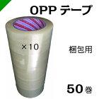 OPP粘着テープ 透明 48mm×100M 1ケース(50巻) ヤナギダメルシー (梱包/緩衝材/包装/資材/発送/引越/クラフトテープ/OPPテープ/ビニールテープ/粘着テープ/テープ)