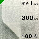 ミナフォーム カット #110 厚さ1mm×300mm×300mm 100枚 酒井化学 緩衝材 梱包材 ( ミラマット ライトロン ) 送料無料
