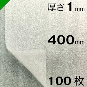 ミナフォーム カット #110 厚さ1mm×400mm×400mm 100枚 酒井化学 緩衝材 梱包材 ( ミラマット ライトロン ) 送料無料