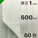 ミナフォーム カット #110 厚さ1mm×500mm×500mm 50枚 酒井化学 緩衝材 梱包材 ( ミラマット ライトロン ) 送料無料