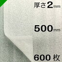 ミナフォーム・ミラマット 【カット】厚さ2mm×縦500mm×横500mm 【600枚】 酒井化学・JSP(梱包材/緩衝材/包装資材/…