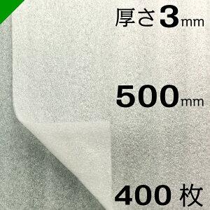 ミナフォーム・ミラマット 【カット】厚さ3mm×縦500mm×横500mm 【400枚】 酒井化学・JSP(梱包材/緩衝材/包装資材/梱包資材/発送/引越/エアキャップ/エアパッキン/エアクッション/ミナフォーム