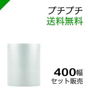 プチプチ ロール スリット 400mm×42m 15巻セット 川上産業( d35 d36 d37 d38 d40 d42 )