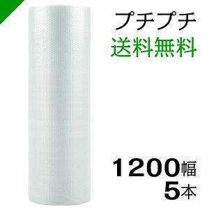 プチプチ ロール 1200mm×42m 5巻セット 川上産業( d35 d36 d37 d38 d40 d42 d37L d40L d42L P-d37L B-d37L )