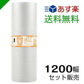 プチプチ ロール 1200mm×42m d37 川上産業( セット販売 )