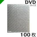 プチプチ袋 DVDサイズ 225mm×155mm+60mm 100枚 川上産業( ぷちぷち袋 エアキャップ袋 エアーキャップ袋 エアパッキ…